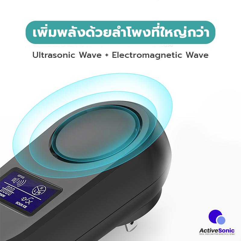 เครื่องไล่หนู ไฟฟ้า ActiveSonic_2