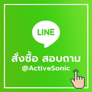 สั่งซื้อ Line ActiveSonic