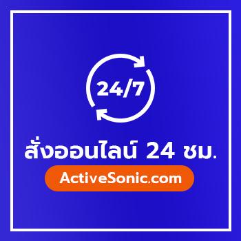 Active Sonic สั่งออนไลน์ 24 ชม
